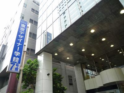 東京デザイナー学院画像
