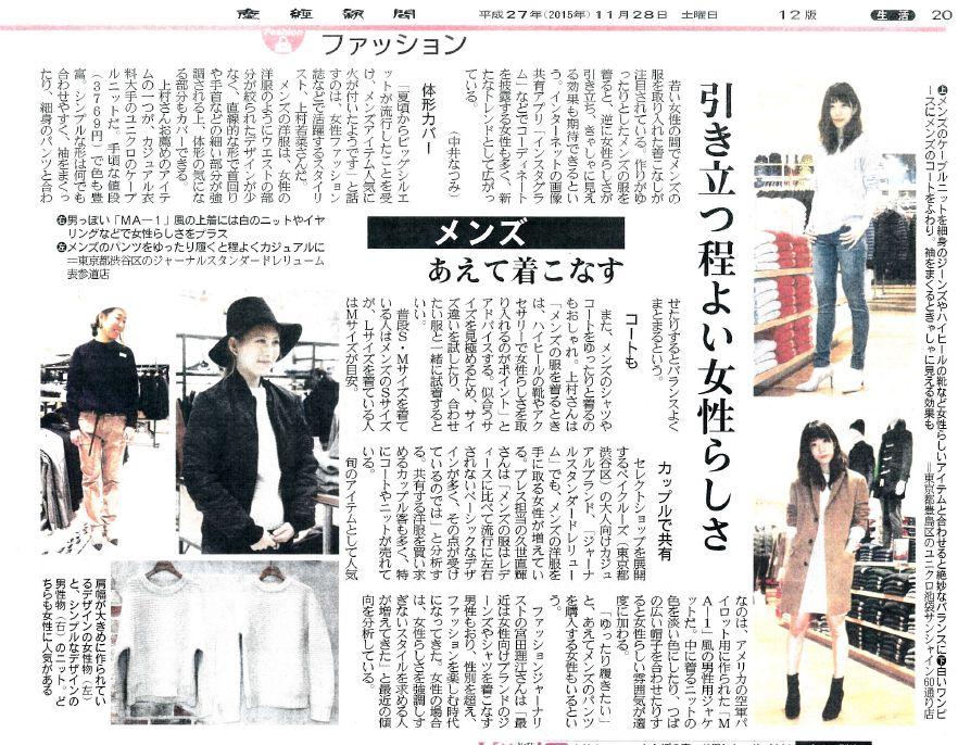 08403a5920c5 Work/Media/Series of Articles: 宮田理江 公式ブログ 「fashion bible ...